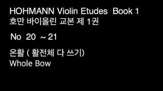 Hohmann Violin book 1(No 20~21) 호만 바이올린 교본 제1권 (20 ~ 21번)