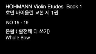 Hohmann Violin book 1(No 15~19) 호만 바이올린 교본 제1권 (15 ~ 19번)