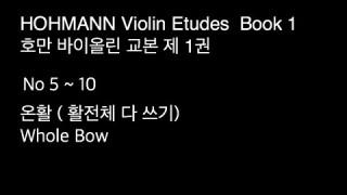 Hohmann Violin book 1(No5~10) 호만 바이올린 교본 제1권 (5 ~ 10번)