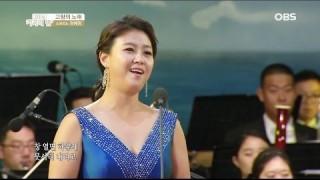 고향의 노래 - 소프라노 강혜정
