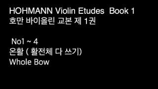Hohmann Violin book 1 (No1~4) 호만 바이올린 교본 제1권 (1 ~ 4번)